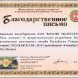 Thank you letter from the Ministry of Agriculture and Foodstuff of the Republic of Tatarstan